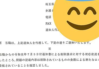 ハヤカワ五味さん、Googleマップに書いた歯医者の口コミを消せという脅迫まがいの内容証明が届き全面戦争へ - Togetter