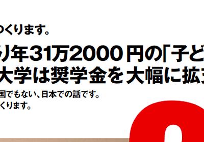 「野党は批判ばかり」「野党は経済を語らない」と言っている間に、書類は隠蔽されデータは改ざんされた ー 新潟県知事選から見える日本の風景 - 読む国会