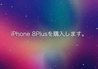 僕は迷うことなくiPhone8Plusを購入します。 - USEFUL TIME