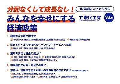 枝野代表が「分配なくして成長なし!みんなを幸せにする経済政策」を発表 #政権取ってこれをやる Vol.6