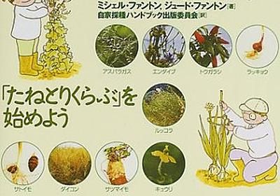 Amazon.co.jp: 自家採種ハンドブック―「たねとりくらぶ」を始めよう: ミシェルファントン, ジュードファントン, HASH(0x7e724b0): Books