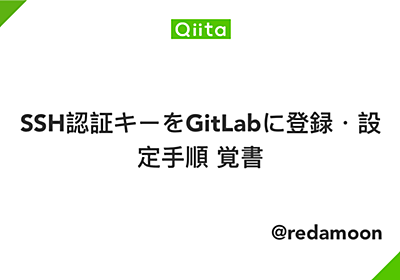 SSH認証キーをGitLabに登録・設定手順 覚書 - Qiita