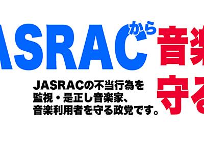 JASRACから音楽を守る党とはなんなのか? | Rainbow Sound Cafe