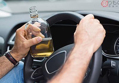 「昼間」の飲酒運転、夜間と件数逆転も そこから見える悪質な実態とは   乗りものニュース