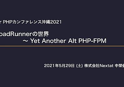 RoadRunnerの世界 〜 Yet Another Alt PHP-FPM - Speaker Deck