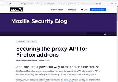 「Firefox」の更新を妨げる悪質なアドオンが発見、45万人以上に影響 ~プロキシAPIを悪用/「Firefox」が最新バージョンになっているか確認を