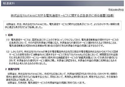 総務省、TSUTAYAに指導 「TSUTAYA光」の不適切な広告表示で - ITmedia NEWS