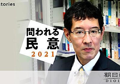本来は「今日の野党は明日の与党」 日本に欠く「政党を育てる」視点:朝日新聞デジタル