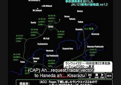 日本航空123便墜落事故ってお前ら覚えている? BIPブログ