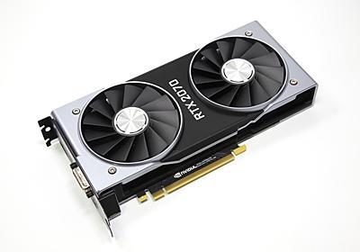 【レビュー】明日発売のGeForce RTX 2070の実力をベンチマーク  - PC Watch