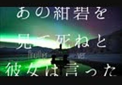 【IA】 あの紺碧を見て死ねと彼女は言った 【オリジナル曲】