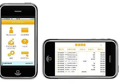 楽天銀行、振込機能を備えたiPhoneアプリ | RBB TODAY
