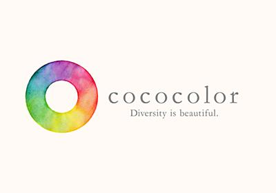 cococolor - Diversity is beautiful.