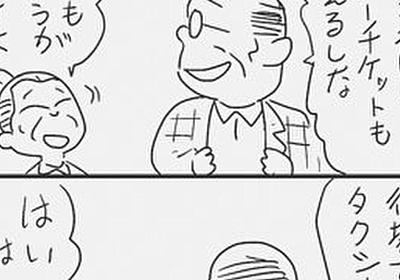 「タクシーがあれば自動車免許を返納しても大丈夫!」という期待感をぶち砕く漫画に「風刺がききすぎ!」「実際そうなっている」という声が集まる - Togetter