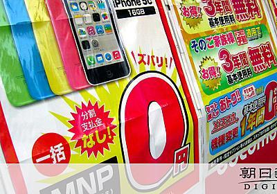 ソフトバンクにおびえる携帯ショップ 「D評価3回…」:朝日新聞デジタル