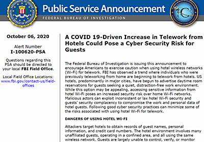 FBIが「ホテルのWi-Fiリスク」について注意喚起:サイバー攻撃のリスクに用心 - @IT