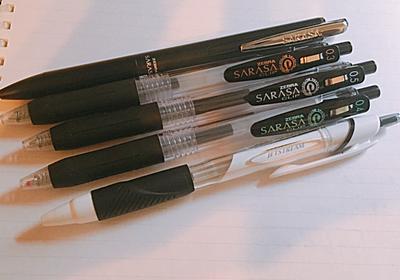 最高に書きやすいボールペンは「サラサ」と「ジェットストリーム」どちらなのか使い比べてみた - 俺の遺言を聴いてほしい