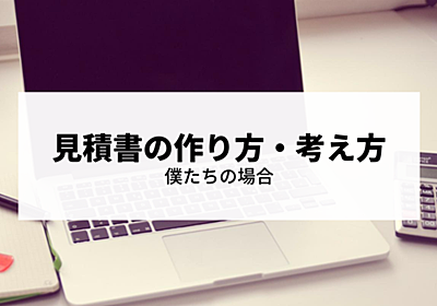 見積書の作り方・考え方(僕たちの場合) 岡村 旭 Webディレクター&エンジニア / foot llc. note