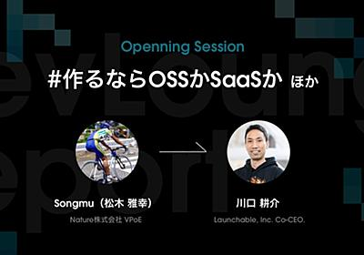 OSSか、それともSaaSか。グローバルを見据えたプロダクト開発へ向けて | DevLounge.jp Opening Session レポート | Wantedly, Inc.