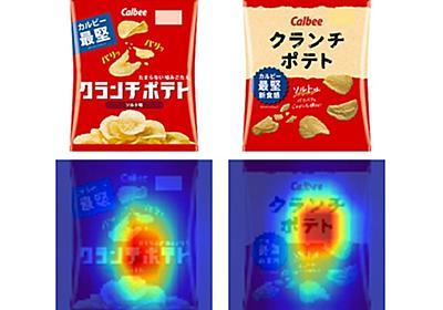 カルビーのポテチを売上1.3倍にしたAIの正体--プラグの「パッケージデザインAI」の実力 - CNET Japan