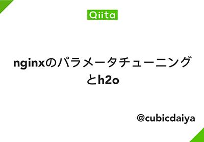 nginxのパラメータチューニングとh2o - Qiita