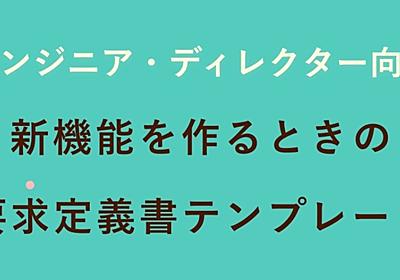 【ディレクター・エンジニア向け】新機能を作るときの要求定義書テンプレート|yuzuho takagi|note