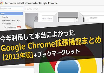 Webディレクターが選ぶ。今年利用して本当によかったGoogle Chrome拡張機能まとめ【2013年版】 | FINDJOB! Startup