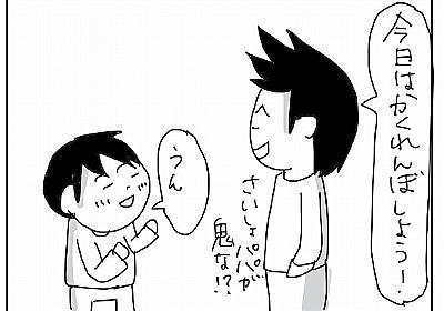 【育児漫画】かくれんぼはいくつからできる?!2~3歳児との「かくれんぼ」あるある - 絵描きパパの育児実験記ロクLABO
