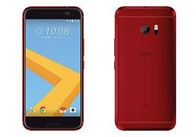 ハイレゾイヤホン同梱、レッドも用意したハイエンドモデル「HTC 10 HTV32」 - ケータイ Watch