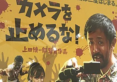 「カメラを止めるな!」盗作騒動の法的な論点 | 映画・音楽 | 東洋経済オンライン | 経済ニュースの新基準