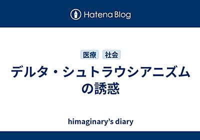デルタ・シュトラウシアニズムの誘惑 - himaginary's diary