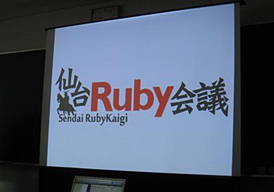 仙台Ruby会議01参加 - 技術メモ的なモノと気になるモノ