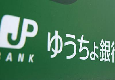 ゆうちょ口座の新規登録停止 Kyash、不正引き出し調査  :日本経済新聞