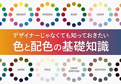 デザイナーじゃなくても知っておきたい色と配色の基本 | knowledge / baigie