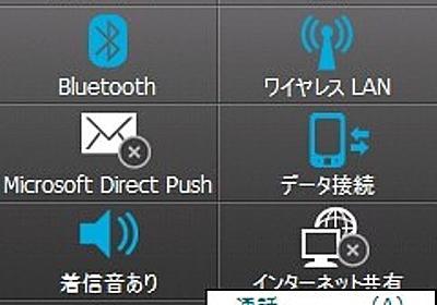 ICS Controlにて無線LANアクセスポイントにする - 伊藤浩一のWindows Phone応援団(旧W-ZERO3応援団)