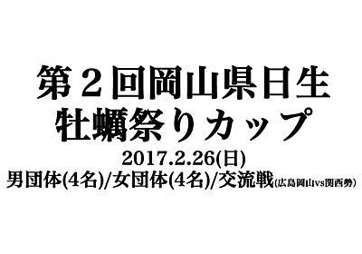 第2回日生牡蠣祭りカップ(岡山県) – テニスを文化に