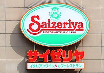 サイゼリヤで「星付き料理人」がバイトする理由 | 外食 | 東洋経済オンライン | 経済ニュースの新基準