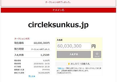 入札殺到した「サークルK・サンクス」の中古ドメイン名、6000万円超で落札される結果に - INTERNET Watch