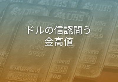 ドル信認問う金の高値 基軸通貨に価値低下の試練: 日本経済新聞