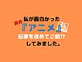 私が面白かった良作『アニメ』記事を改めてご紹介してみました。【アニメ記事紹介】 - CAITO GAME INCEPTION