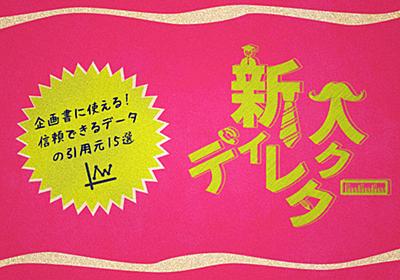 企画書に使える!信頼できるデータの引用元15選 | 東京上野のWeb制作会社LIG