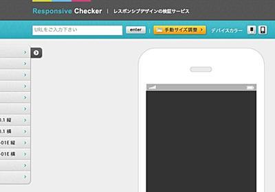 レスポンシブデザインの見た目を確認できるサイト「Responsive Checker」 | ライフハッカー[日本版]