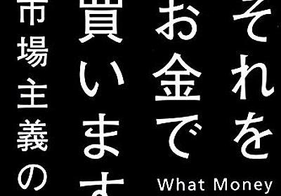 恋愛ができない「非モテ」の悩み - 京太郎のブログ