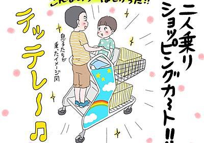 これは嬉しい!二人乗りショッピングカート。買い物先での兄弟トラブル、我が家の場合… by マルサイ - ゼクシィBaby 妊娠・出産・育児 みんなの体験記