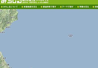まとめたニュース : NHK「みちしる」の地図、日本海は東海と併記、尖閣無明記、竹島記載無しだが、まぁあんまり怒るなよ。