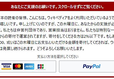 【寄付乞食】Wikipedia、上級国民・飯塚幸三に忖度して事故情報を全て消し称賛記事だけでロック・・・承認された人以外の編集が禁止されるwwwwwwwwwww:ハムスター速報