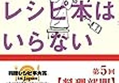 稲垣えみ子さんに「食事の自由」を学ぶ。料理をする人になるか、しない人になるか。 - 明日も暮らす。