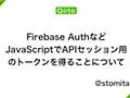 Firebase AuthなどJavaScriptでAPIセッション用のトークンを得ることについて - Qiita