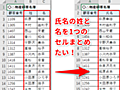 【Excel】別々のセルに入力された氏名の姓と名を1つのセルまとめたい!エクセルで2つのセルに分割された入力内容を1つに結合するテク - いまさら聞けないExcelの使い方講座 - 窓の杜