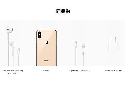 新型iPhone、イヤホンジャック変換アダプタを同梱していない #AppleEvent | ギズモード・ジャパン
